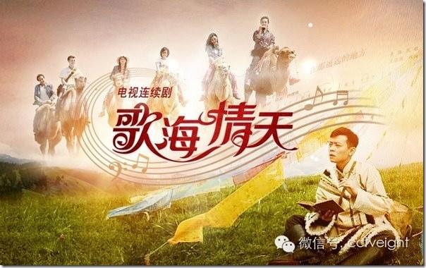 活動|台灣演員王者心的央視一片天《歌海情天》
