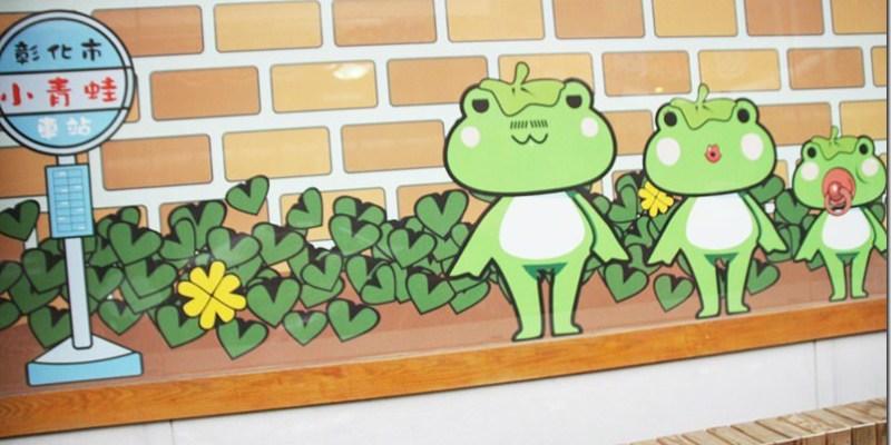 彰化。親子餐廳 【小青蛙廚房】Q baby遊戲室升級囉!!彰化有沙池的親子餐廳再多一間(已歇業)