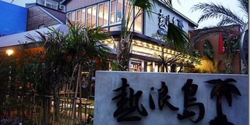 彰化。親子餐廳|【熱浪島南洋蔬食茶堂-彰化店】風味的蔬食料理內有小朋友最愛的白沙坑