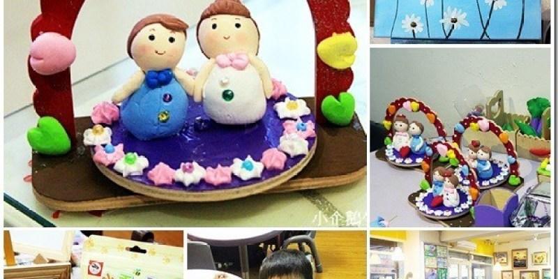 新竹‧育兒好物|《優藝美術》發揮孩子塑創意及培養耐心的好地方
