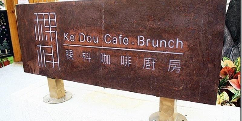台中。親子餐廳|【稞枓咖啡廚房】鬧中取寧靜的優質咖啡廳附設遊戲室及白沙坑