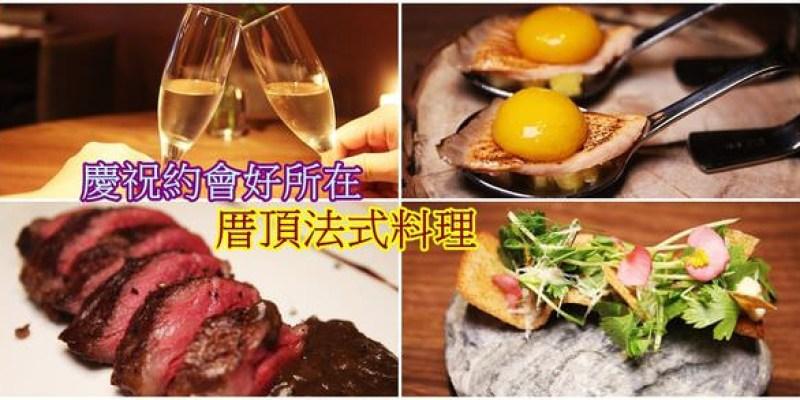 員林。美食|【厝頂法式料理】浪漫的法式料理 節慶約會聚餐的好選擇