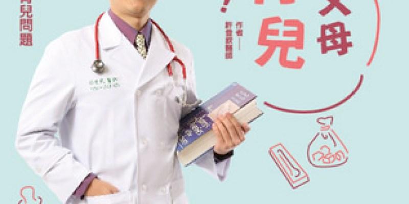 【邀稿文】跟著醫師一起做,新手父母輕鬆育兒沒煩惱