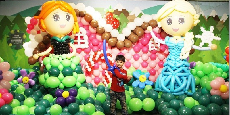 台中。展覽|【氣球探險遊樂園】台中新光三越氣球樂園免費參觀(3/11~3/29)