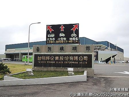 景點‧彰濱|全台唯一的玻璃廟就在台灣玻璃博物館