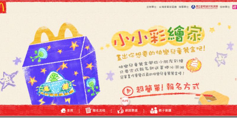 活動 彩繪餐盒小朋友繪畫比賽活動分享(活動到10月底)