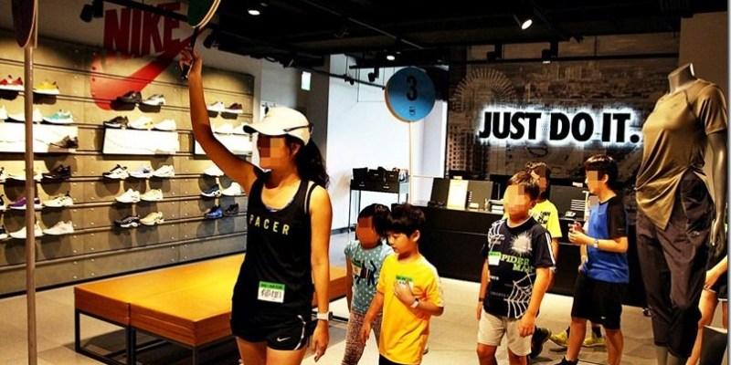 台北。NRC 兒童訓練營 NIKE+ RUN CLUB的歡樂Party 專業跑步體能訓練的最佳選擇