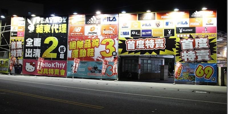 彰化。社頭特賣會|國際品牌運動鞋3折起 Hello Kitty寢具特賣會 童書全面69折