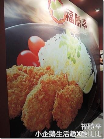 食記‧台中美食|超多種口味的炸豬排定食餐廳《福勝亭》
