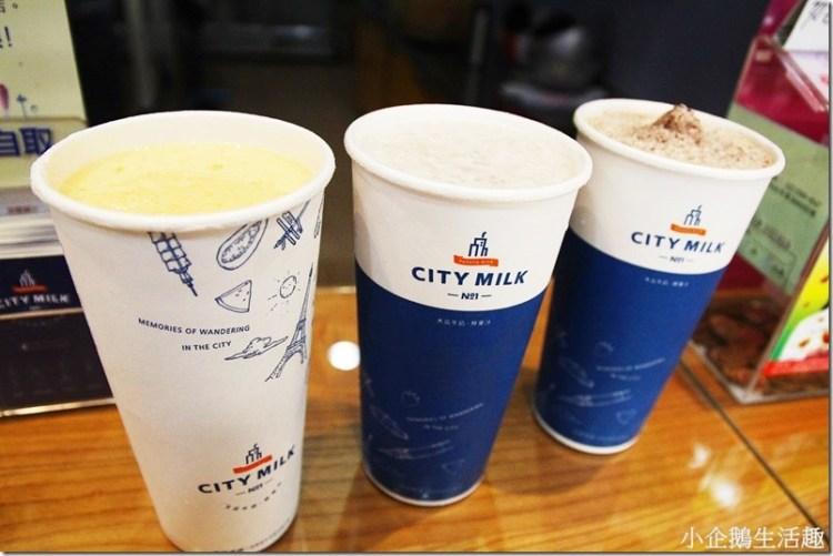 台北‧西門町。飲品|【CITY MILK】嚴選新鮮木瓜及牛奶調出黃金比例的木瓜牛奶