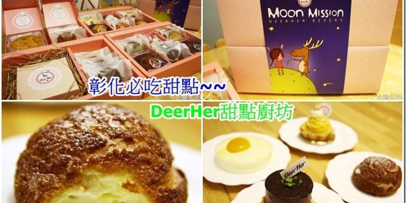 彰化‧和美。下午茶|食尚玩家推薦:【DeerHer甜點廚坊】幸福的時光就從療癒夢幻甜點開始 (彰化甜點/彰化喜餅/喜餅試吃)