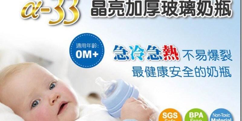 【體驗文】媽咪們的好幫手-晶亮加厚寬口玻璃奶瓶及繽紛安撫奶嘴《KU.KU Duckbill酷咕鴨》