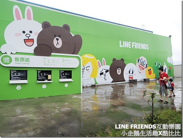 展覽‧台中|前進饅頭人、熊大、兔兔的遊樂王國《LINE FRIENDS互動樂園》
