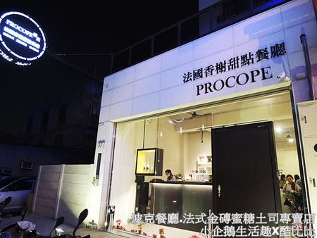 食記‧彰化美食 轉角遇到法式金磚蜜糖土司《Procope 波克餐廳》(已歇業)