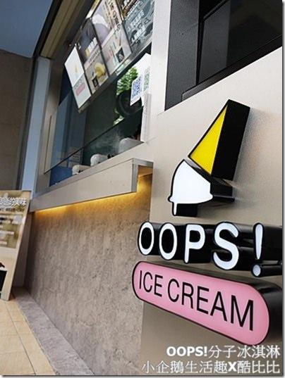 台中‧美食|新奇又好玩的分子冰淇淋《OOPS!分子冰淇淋》