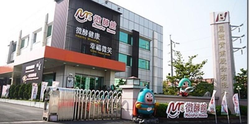 景點‧官田|發現微生物發酵的生物科技觀光工廠《麗豐微酵館》