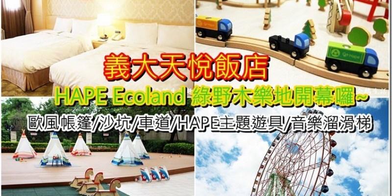 高雄住宿|義大天悅飯店 親子兩天玩不完的義大世界 Hape Ecoland綠野木樂地新開幕