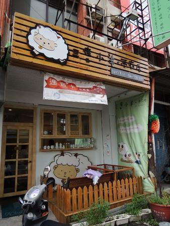 彰化。主題餐廳|【三隻小羊夢廚房】溫馨可愛的夢廚房餐廳