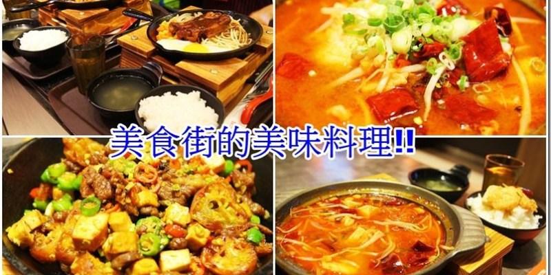 台中。美食|【奔牛炙燒料理】百元川湘料理進駐新光三越美食街