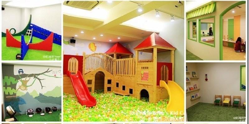 台北‧親子館|小孩一定要來一次的親子館《幼佑城堡Yoyo's Kid Castle》 台北捷運站旁擁有大量進口玩具的親子室內空間