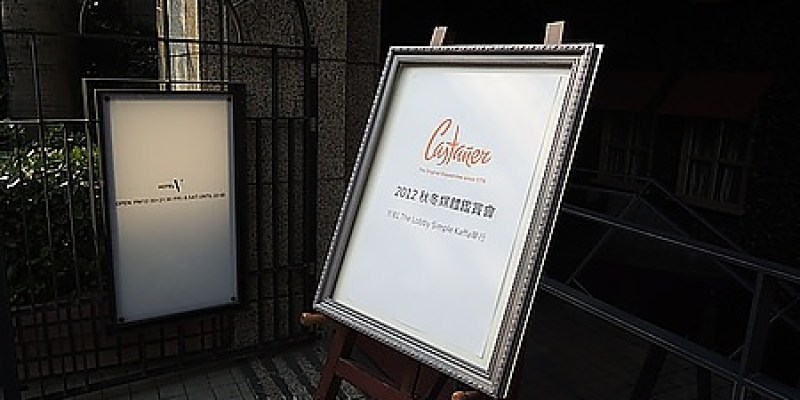 活動|好萊塢時尚女星安海瑟威的愛牌Castañer 2012秋冬媒體鑑賞會