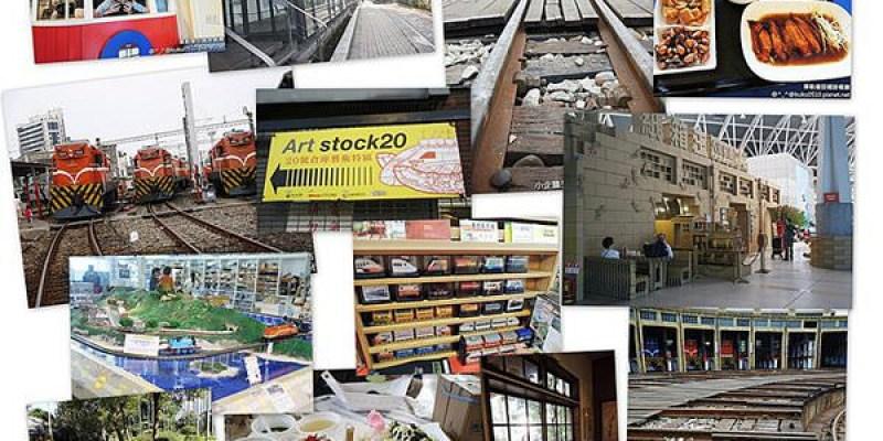 主題式親子旅遊 小企鵝的火車鐵道餐廳與景點大搜查(2016.02更新)