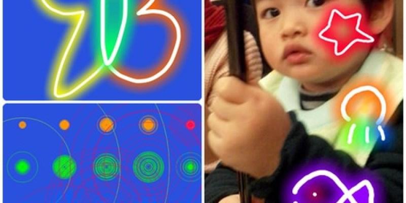 Android App 隨時隨地都可以玩螢光繪圖的【兒童塗鴉】(Kids Doodle)