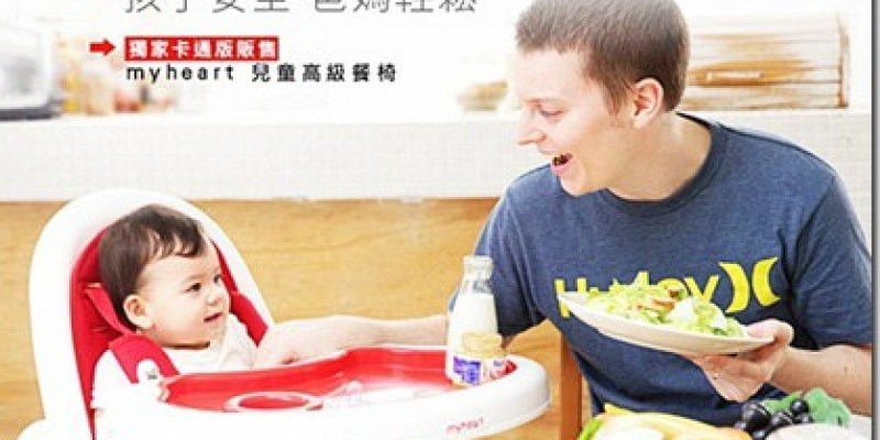 育兒好物|吃飯時再也不用跟小寶貝奮戰囉《myheart折疊式兒童安全餐椅》