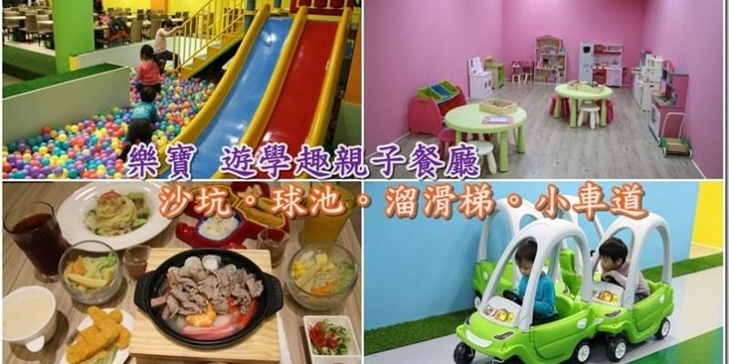 台中。親子餐廳 【樂寶 遊學趣親子餐廳】兒童玩樂的天堂 沙坑/溜滑梯/球池/車道/扮家家酒