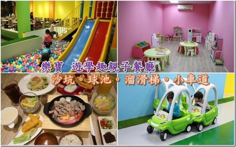 台中。親子餐廳|【樂寶 遊學趣親子餐廳】兒童玩樂的天堂 沙坑/溜滑梯/球池/車道/扮家家酒