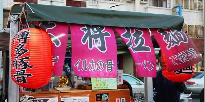 鹿港。美食 【大將博多豚骨拉麵】超夯的行動拉麵餐車 不用到日本也能體驗到濃濃屋台式拉麵