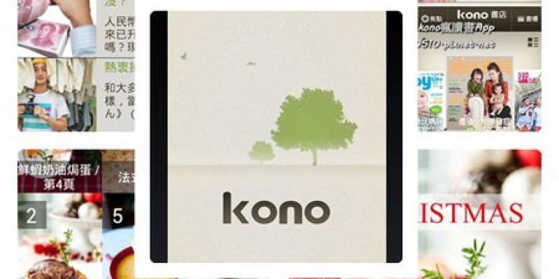 【邀稿文】Android App|讓你走到哪讀到哪,無時不刻都能閱讀的<kono瘋讀書>