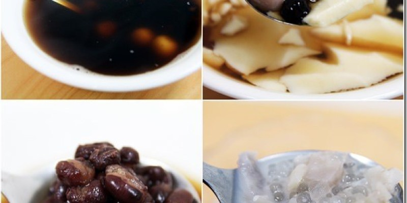 員林。美食|【冰鎮屋】冬天溫暖在心頭的豆花/西米露/紅豆湯 黑糖熬煮健康又美味