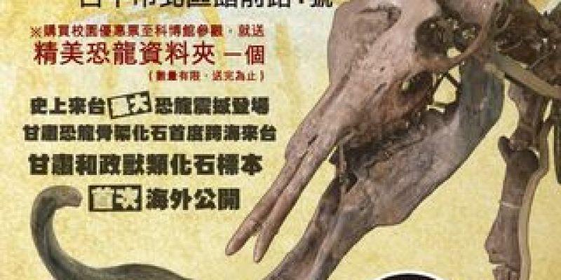 展場心得 一起到台中科博館看沒有肉肉的恐龍~「從龍到獸-大滅絕與大演化」(展場時間2013/03/29~09/22)