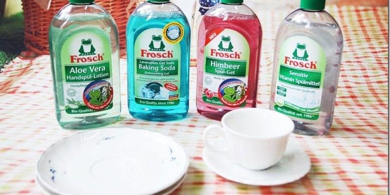【德國Frosch青蛙洗碗精】去污超強用量超省 自然環保不咬手 多種功效任君選擇