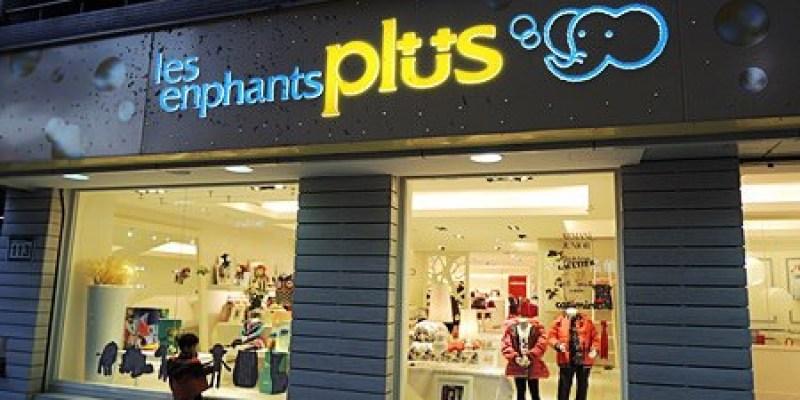 購物|麗嬰房讓你穿出心目中獨一無二的寶貝《【Les enphants Plus】兒童時尚名店台北安和旗艦店》