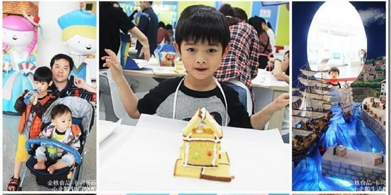 桃園‧景點|與蛋糕有個約會 到金格長崎蛋糕觀光工廠來趟親子遊《卡司蒂菈樂園》