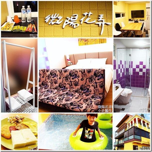 宜蘭羅東住宿|【微陽花弄歐風休閒民宿】清晨的陽光撒進房間 在充滿紫色的覆盆子奶酪房超甜蜜