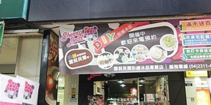 台中。主題餐廳 【雪莉貝爾-彩繪冰品專賣店】享受自己塗鴉冰品的樂趣