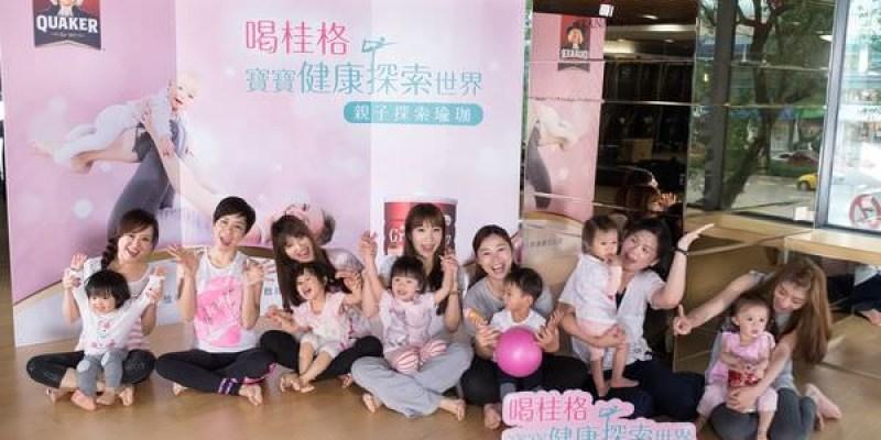 活動紀錄 【桂格親子探索瑜珈】親子親密互動的感動時光