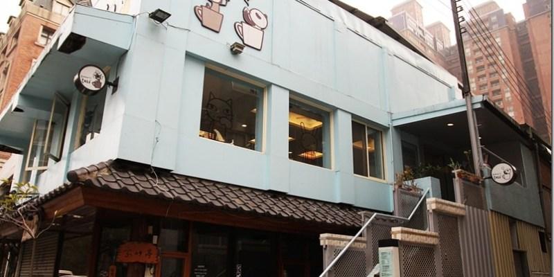 新竹。主題餐廳 【阿朗基 ARANZI CAFE】日本大阪甜點 輕食 親子同樂的療癒小物(已結束營業)