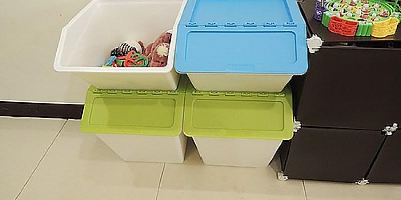 【邀稿文】玩具收納好幫手~超大容量的樹德