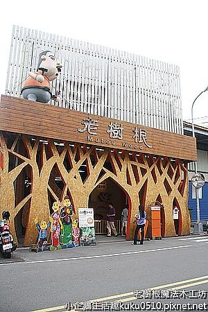 台中。觀光工廠|【老樹根魔法木工坊】木頭彩繪DIY及富有古早味童玩的