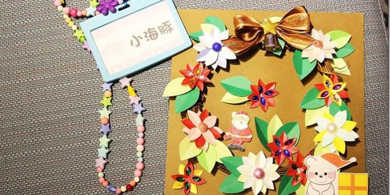 【bebé caramelo 彩糖貝貝】親子珠寶設計聖誕花圈DIY 幸福時光就此展開