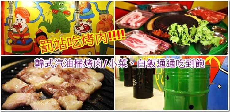 員林。美食|【站啦夯肉】韓國超夯的站著吃烤肉的汽油桶烤肉來員林囉~6/17盛大開幕