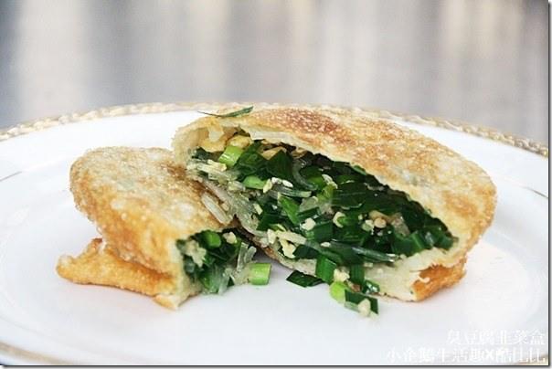 高雄‧美食 把臭豆腐包到韭菜盒子的獨特美味小吃《臭豆腐韭菜盒》