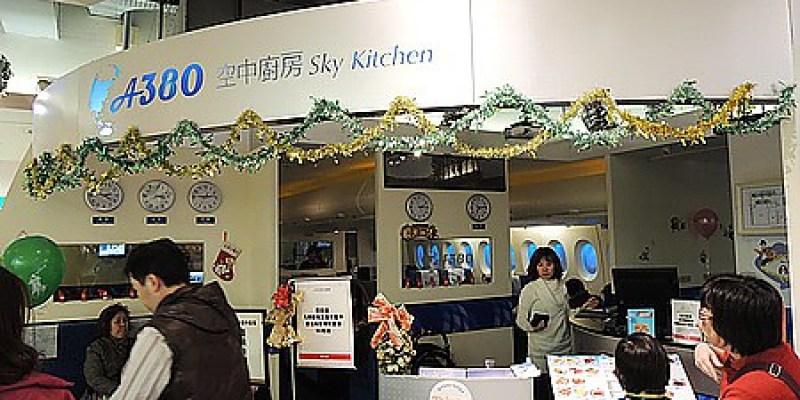 台北。主題餐廳 【A380空中廚房】在飛機上享受餐點的樂趣