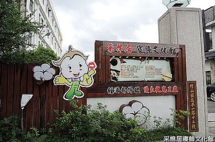 南投景點|采棉居寢飾文化館 竹山觀光工廠 古今中外枕頭大PK