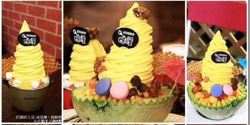 台中。美食 【巴部屋工房 冰淇淋‧純鮮奶脆餅】食尚玩家即將推薦 超可愛的電鍋冰淇淋及哈密瓜造型冰淇淋