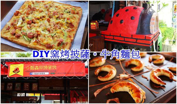 台中‧大坑。景點|【小瓢蟲柴燒窯烤】DIY披薩及牛角麵包好好玩 小瓢蟲窯超吸睛